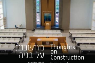 חוברת חדשה – מחשבות על בנייה